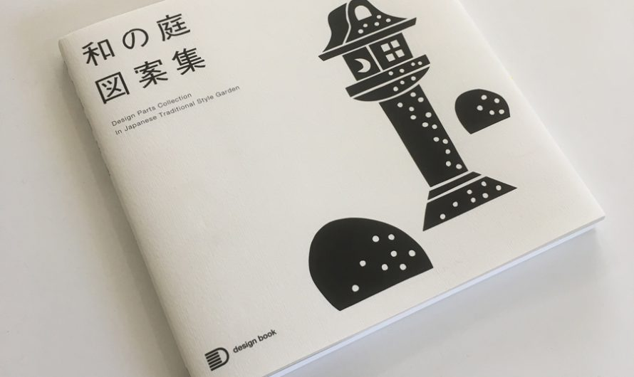 [Book review] Garden parts of traditional Japanese gardens