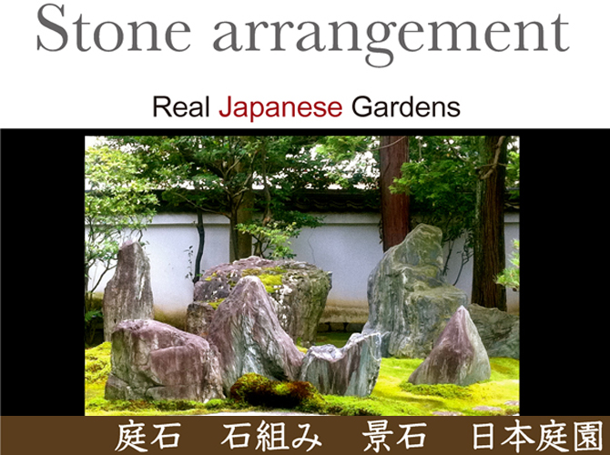 [Review] Stone  arrangement in the Japanese garden