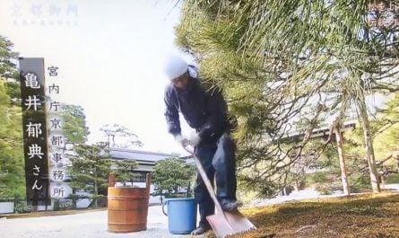 Kampo in Kyoto Gosho