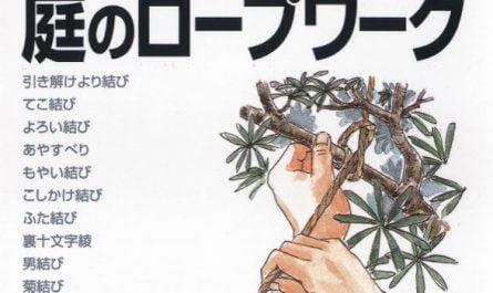 Niwa no rope work book review