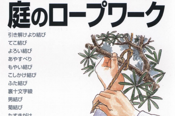 [Book review] The Garden's rope work / 目で見る庭のロープワーク