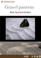 Gravel Patterns in the Japanese garden
