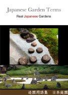 Japanese garden Glossary