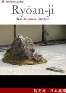Ryoan-ji dry landscape rock garden in Kyoto in Japan