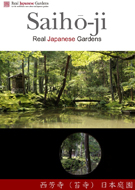 Saiho-ji Kokedera moss temple in Kyoto Japan